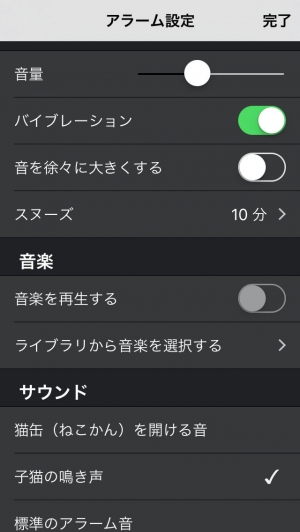 iPhone、iPadアプリ「猫目覚まし(=^・ω・^=) 猫のために作られた目覚まし時計アプリ 猫好きな人にもオススメ!」のスクリーンショット 4枚目