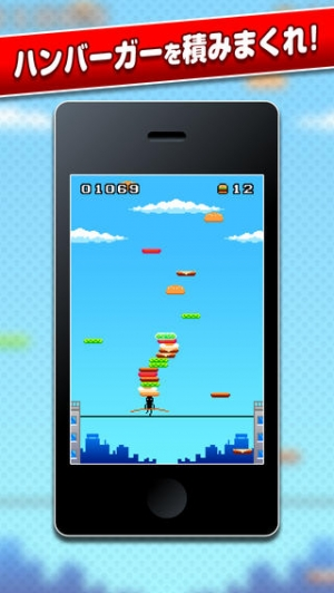 iPhone、iPadアプリ「ビルの谷間でハンバーガー」のスクリーンショット 1枚目