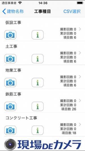 iPhone、iPadアプリ「現場DEカメラ」のスクリーンショット 2枚目
