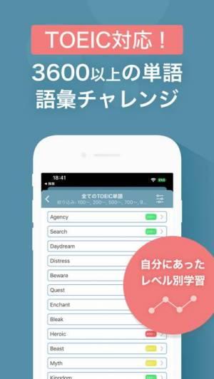 iPhone、iPadアプリ「Eigooo 英会話」のスクリーンショット 2枚目