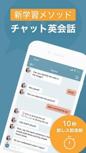 iPhone、iPadアプリ「Eigooo 英会話」のスクリーンショット 1枚目