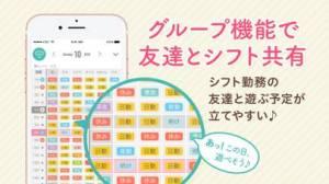 iPhone、iPadアプリ「フルル手帳」のスクリーンショット 2枚目