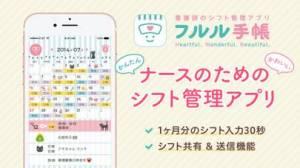 iPhone、iPadアプリ「フルル手帳」のスクリーンショット 1枚目