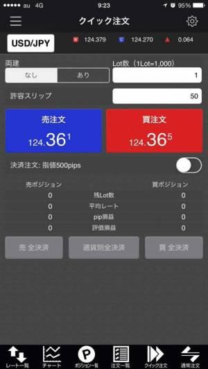 iPhone、iPadアプリ「岡三アクティブFX バーチャルトレード for iPhone」のスクリーンショット 1枚目