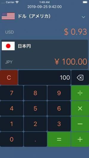 iPhone、iPadアプリ「旅行用-通貨両替電卓」のスクリーンショット 3枚目