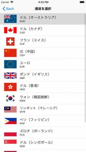 iPhone、iPadアプリ「旅行用-通貨両替電卓」のスクリーンショット 2枚目