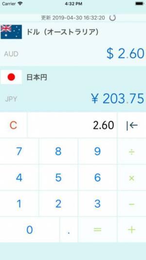 iPhone、iPadアプリ「旅行用-通貨両替電卓」のスクリーンショット 1枚目
