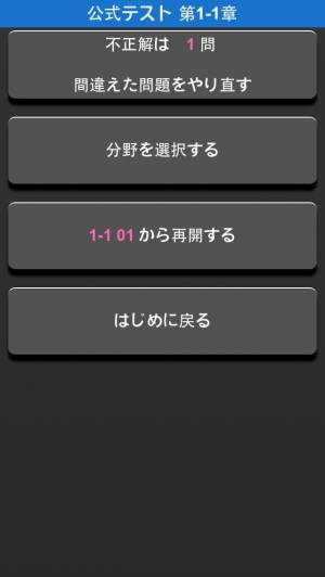 iPhone、iPadアプリ「数学IA公式徹底攻略~無料版~」のスクリーンショット 5枚目