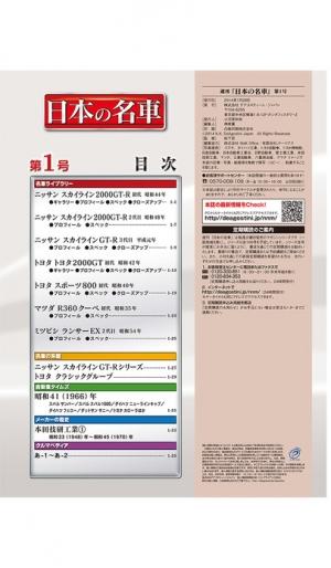 iPhone、iPadアプリ「週刊 日本の名車」のスクリーンショット 2枚目
