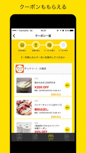 iPhone、iPadアプリ「スマートレシート レシート管理アプリ 1年間データ保管」のスクリーンショット 5枚目