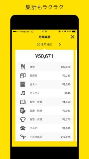 iPhone、iPadアプリ「スマートレシート レシート管理アプリ 1年間データ保管」のスクリーンショット 3枚目