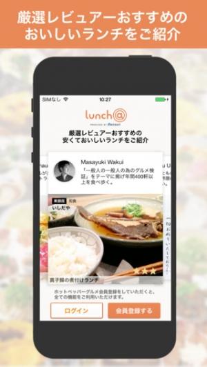 iPhone、iPadアプリ「lunch@」のスクリーンショット 1枚目
