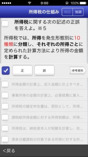 iPhone、iPadアプリ「「FP2級」受験対策【学科】」のスクリーンショット 4枚目