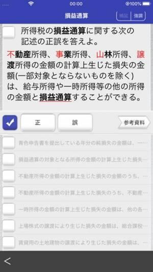 iPhone、iPadアプリ「「FP2級」受験対策【学科】」のスクリーンショット 3枚目