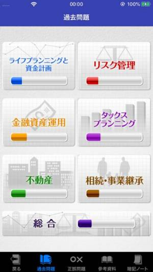 iPhone、iPadアプリ「「FP2級」受験対策【学科】」のスクリーンショット 2枚目