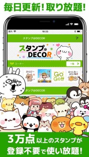 iPhone、iPadアプリ「スタンプ@DECOR -かわいいスタンプ取り放題-」のスクリーンショット 1枚目