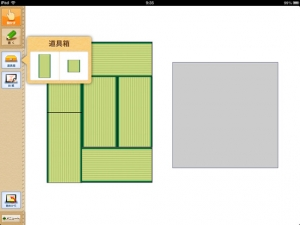 iPhone、iPadアプリ「QB説明 算数 4年 面積」のスクリーンショット 2枚目