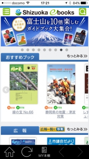 iPhone、iPadアプリ「静岡ebooks」のスクリーンショット 3枚目