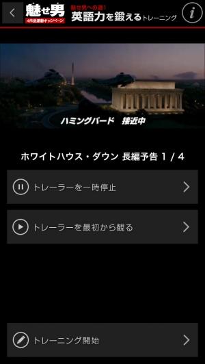 iPhone、iPadアプリ「『映画で英語 魅せ男』 映画作品の予告動画で英語を学ぼう」のスクリーンショット 3枚目