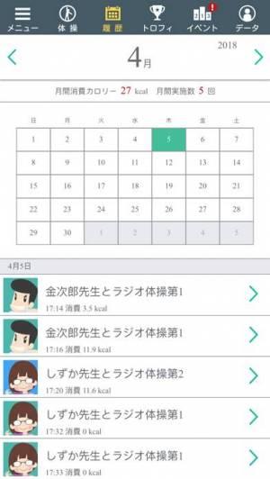 iPhone、iPadアプリ「毎朝体操」のスクリーンショット 3枚目