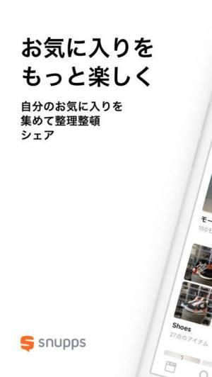 iPhone、iPadアプリ「Snupps - スナップス」のスクリーンショット 1枚目