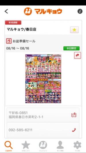 iPhone、iPadアプリ「マルキョウ」のスクリーンショット 3枚目