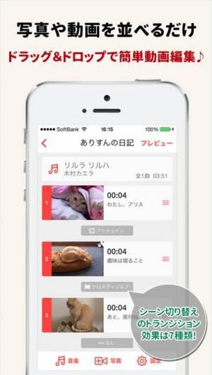 iPhone、iPadアプリ「FilmStory  - ムービー作成&動画編集&動画加工」のスクリーンショット 2枚目