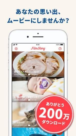 iPhone、iPadアプリ「FilmStory  - ムービー作成&動画編集&動画加工」のスクリーンショット 1枚目