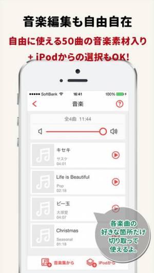 iPhone、iPadアプリ「FilmStory  - ムービー作成&動画編集&動画加工」のスクリーンショット 4枚目