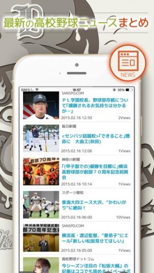 iPhone、iPadアプリ「ダイヤモンド-高校野球ニュース&結果速報」のスクリーンショット 5枚目