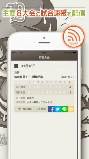 iPhone、iPadアプリ「ダイヤモンド-高校野球ニュース&結果速報」のスクリーンショット 3枚目