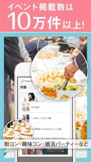 iPhone、iPadアプリ「街コンジャパン」のスクリーンショット 3枚目