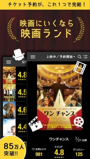 iPhone、iPadアプリ「映画チケット予約アプリ - 映画ランド」のスクリーンショット 1枚目