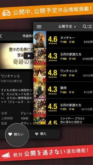 iPhone、iPadアプリ「映画チケット予約アプリ - 映画ランド」のスクリーンショット 5枚目