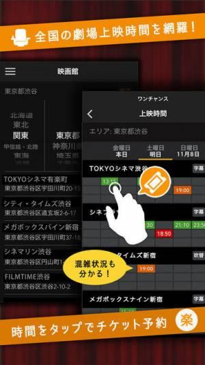 iPhone、iPadアプリ「映画チケット予約アプリ - 映画ランド」のスクリーンショット 2枚目