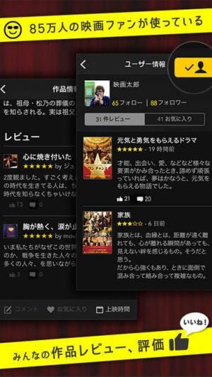 iPhone、iPadアプリ「映画チケット予約アプリ - 映画ランド」のスクリーンショット 3枚目