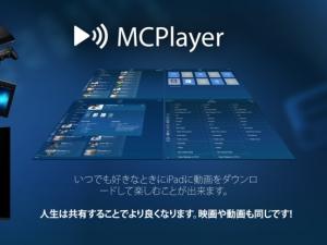 iPhone、iPadアプリ「iPadはコピーせずにビデオを再生するためのMCPlayer HD Proのワイヤレスビデオプレーヤー」のスクリーンショット 5枚目