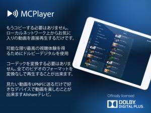 iPhone、iPadアプリ「iPadはコピーせずにビデオを再生するためのMCPlayer HD Proのワイヤレスビデオプレーヤー」のスクリーンショット 1枚目