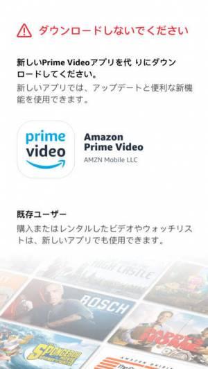 iPhone、iPadアプリ「Amazonプライム・ビデオ」のスクリーンショット 1枚目