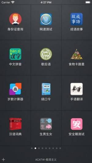 iPhone、iPadアプリ「ACATW复古工具箱-100种日常生活必备神器」のスクリーンショット 3枚目