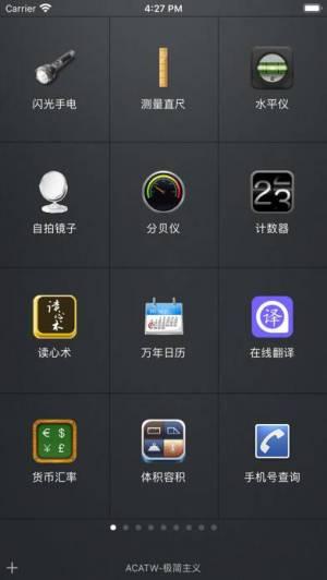 iPhone、iPadアプリ「ACATW复古工具箱-100种日常生活必备神器」のスクリーンショット 1枚目