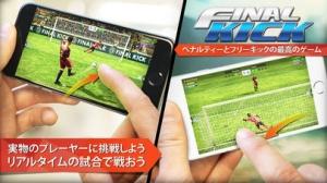iPhone、iPadアプリ「Final Kick」のスクリーンショット 1枚目