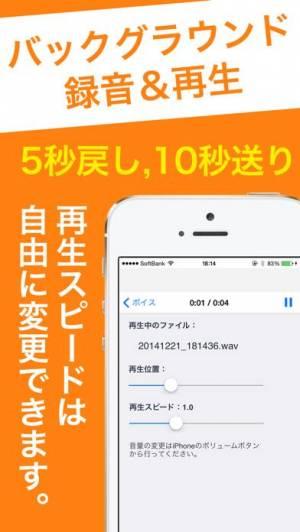 iPhone、iPadアプリ「ボイスレコーダー - 高音質ボイスメモ&録音」のスクリーンショット 2枚目