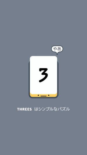 iPhone、iPadアプリ「Threes!」のスクリーンショット 2枚目