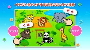 iPhone、iPadアプリ「タッチ!ことばランド 2歳から遊べる言葉を育む子供向けアプリ」のスクリーンショット 2枚目