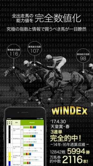 iPhone、iPadアプリ「馬券・競馬予想はUMAJIN.net!競馬情報アプリ」のスクリーンショット 5枚目