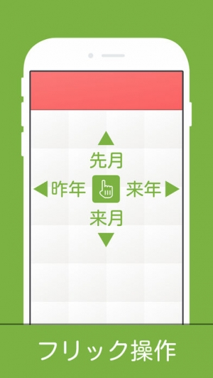 iPhone、iPadアプリ「【みんなのカレンダー】 Japan Calendar 祝日」のスクリーンショット 2枚目