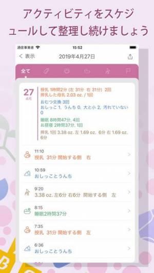 iPhone、iPadアプリ「育児ノート - 子育て」のスクリーンショット 2枚目