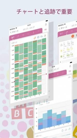 iPhone、iPadアプリ「育児ノート - 子育て」のスクリーンショット 5枚目