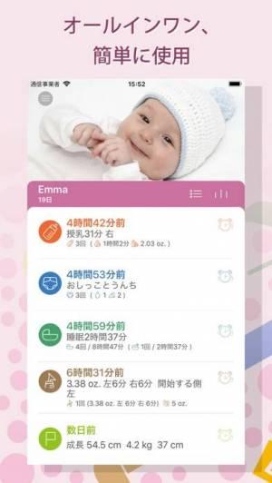iPhone、iPadアプリ「育児ノート - 子育て」のスクリーンショット 1枚目